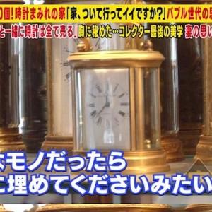 とある時計コレクターのおじさんの信念と美学がかっこよすぎて「これぞ本物…」・「コレクターの鑑」