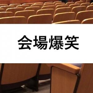 意外とゆるいな!?(笑)株主総会で起きた笑撃エピソード【じわじわくる…】8選