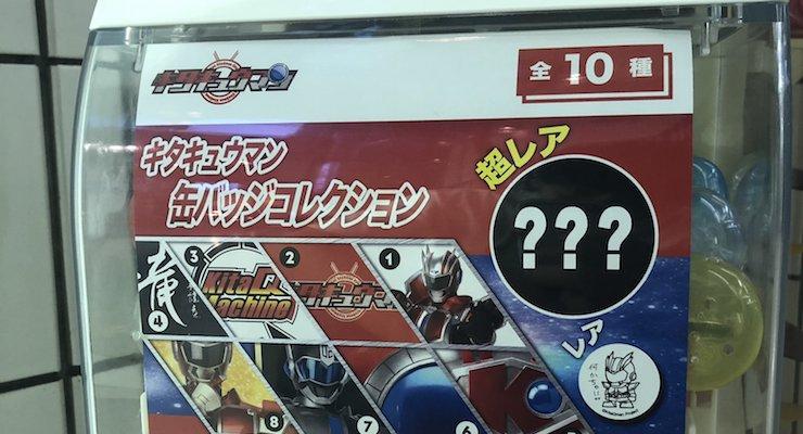 レア キタキュウマン 超 ご当地ヒーロー『キタキュウマン』ガチャの「超レア」缶バッジのデザインに、ヒーロー本人が面食らう