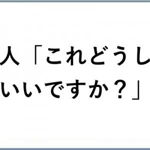 その出来事、予想外!「わしゃどうすりゃええんじゃ!!」8選