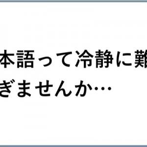 【なにこの言語…】冷静に考えて!「日本語って難しすぎるだろ!」8選