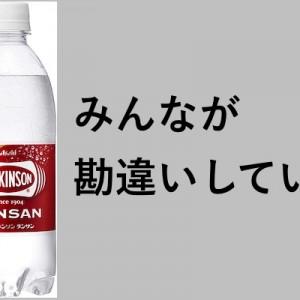 炭酸飲料のウィルキンソンに衝撃の事実が→「知らなかった」・「マジかよ…」