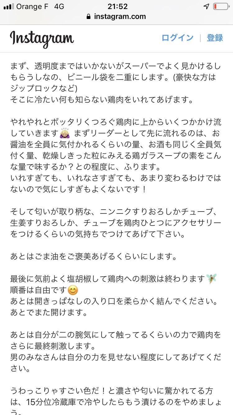 滝沢 カレン 唐 揚げ