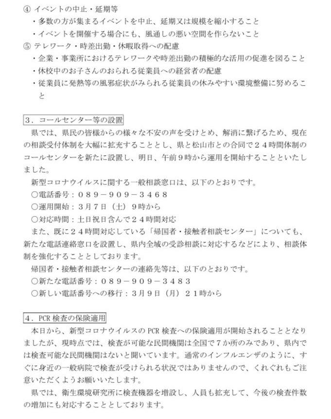 愛媛 県 コロナ ウイルス 感染 新型コロナウイルス...