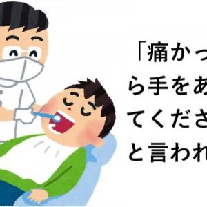 先生、冷静すぎますな!(笑)聞いてください、歯医者での出来事8選