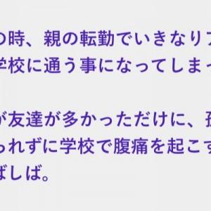 日本人なんて学校で自分一人で、お手上げ。そんな孤独を救ってくれた『感謝した話』