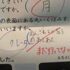 ノリの良さも抜群!(笑)先生と生徒!?「赤ペンのコメントがナイス」8選
