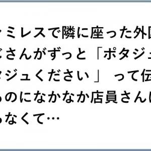 みんなが出会った!目撃した!「日本にいる、外国の方々と…(笑)」8選