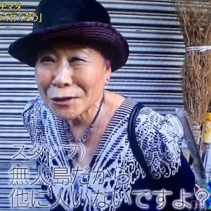 「無人島に持っていくものは?」という質問に、79歳の女性の回答がとても素敵で見習いたくなった
