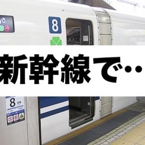珍事は急にやってきた!?「新幹線に、乗りましたら…(笑)」8選