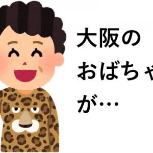 【今日も通常営業だ!】日本を救う!「大阪のおばちゃん、最強説」8選