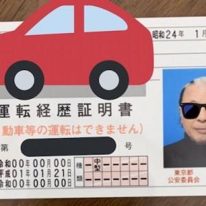【素晴らしい判断】さすがです!運転免許を返納していた有名人たち(8人)