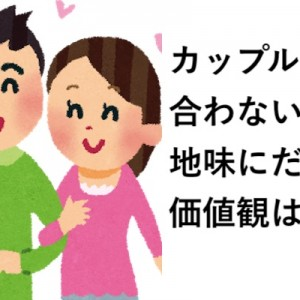 【これは真理】彼氏!彼女!カップル!夫婦!が長続きするための「価値観の話」8選