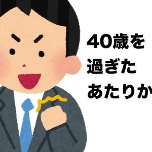 【他人事じゃないんだ…】聞いてくれ!「40歳を過ぎてから…」8選