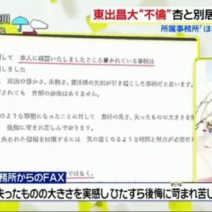 東出昌大さんと杏さんの別居報道、ハリセンボン春菜さんのコメントが的確で正論すぎた「その通り!」