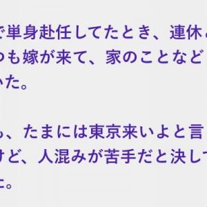 単身赴任のとき、たまには東京来いよと母にも誘っていた。のちに知った『親父に聞いたら…』