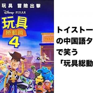 腹抱えて笑った!(笑)日本語の表記、中国語版だとめっちゃ面白い8選