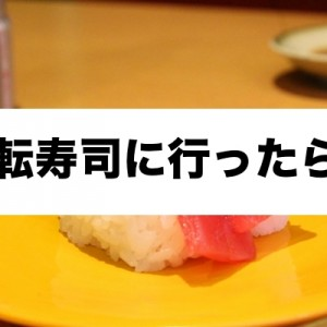 笑いのネタもやってきた!?「お寿司屋さんに、入りましたら…(笑)」8選