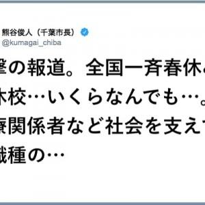 全国一斉、春休みまで休校との報道。千葉市長の一連の投稿に「おっしゃる通り」・「ド正論」