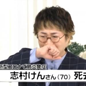 志村けんさんの訃報。ハリセンボン・春菜さんのコメントが「考えさせられる」・「その通りだな…」