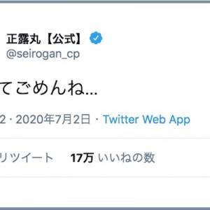 ええんやで!(笑)公式なのに公式っぽくない、正露丸のツイッターは平和な気持ちになる8選