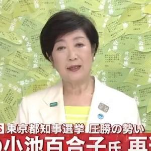 東京都知事選、投票に行ったら気付いたことがあった「驚いた」・「こんなこと今までなかった」