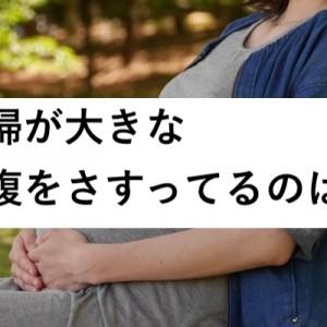 妊婦が大きなお腹をさすってるのは「私妊婦ですけど?」アピールではなく、こういう可能性の方が高い