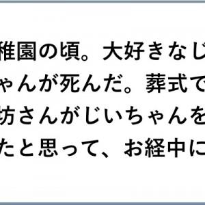 この空気、どうしよう!?(笑)厳粛な場で起こった「予想外の一撃」8選