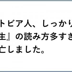 漢字の『生』の読み方が多すぎて混乱するラトビア人→こらこら、そこ!やめないか…(笑)