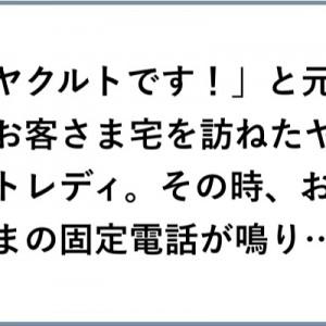 やるな!強い!経験値が違う!「ヤクルトレディ、最高すぎない…!?」8選