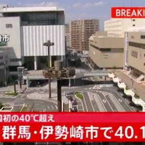 最近の日本、異常に暑すぎて言われ始めていること→「ヤバいw」・「あってもおかしくはない(笑)」