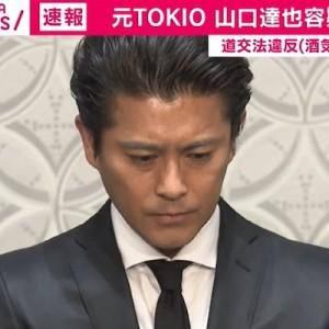酒気帯び運転の疑い、元TOKIOの山口達也容疑者を逮捕→今みんなが感じてること「本当にそう…」
