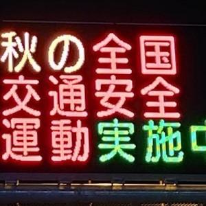 誰が上手いこと言えと!熊本県警の電光掲示板→やはりブームを逃さない(笑)