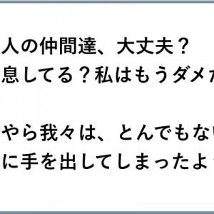 【知りすぎてしまったようだ】「それはジャパンが悪かった…(笑)」8選