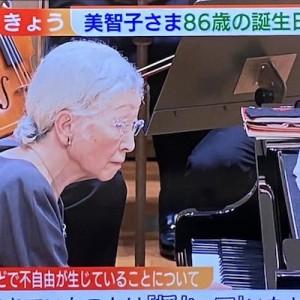 「ものすごく良い言葉だなと思った」美智子さまは昔のようにピアノが弾けなくなったことについて