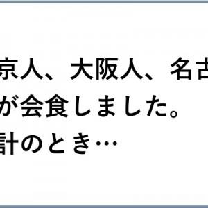 わかる気がする!(笑)「東京、大阪、名古屋の比較…w」8選
