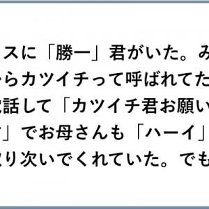 「新事実が発覚した…w」聞いてない聞いてない…!(笑)8選