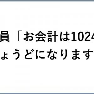 「1024」という数字にざわつく人たち→わかる人にはわかるんだ…!(笑)9選