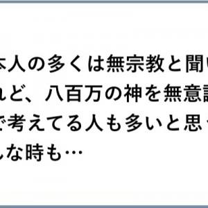 「どんな時も…」日本人の多くは無宗教と聞いたけれど→すごくわかる!