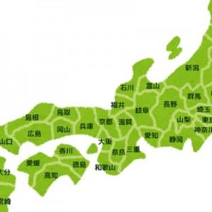 「どこから来たの?」と聞かれたときの、各県出身者の反応が面白い10選