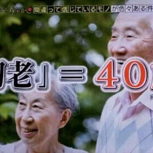 初老は40歳ということが話題ですが、ここで日本の平均年齢を見てみましょう