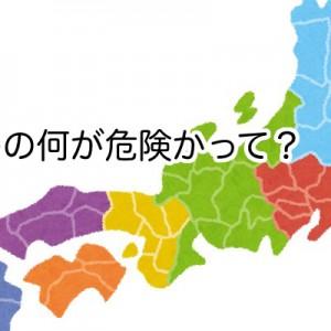 「福島県、あそこは危険だよ」機密事項が次々と明らかにされてる…