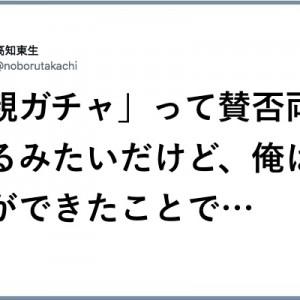 親ガチャについて、高知東生さんのコメント。「見解の中で一番納得できた」・「視点が広がった」