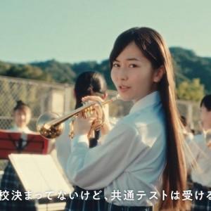 河合塾のCMでトランペットを吹く女の子が帰る頃に持っている楽器が吹奏楽界を賑わせている