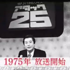 アタック25が最終回を迎えたことで、昭和テレビ文化でギリギリまで残っていたものが遂に消えた