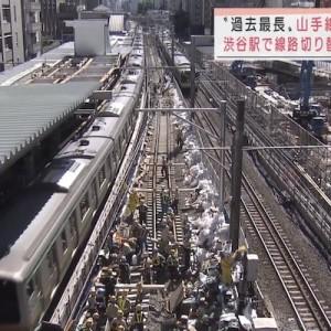 渋谷駅に3300人態勢で大規模工事、作業員たちの勇姿が「かっこよすぎる」・「すごいな…」
